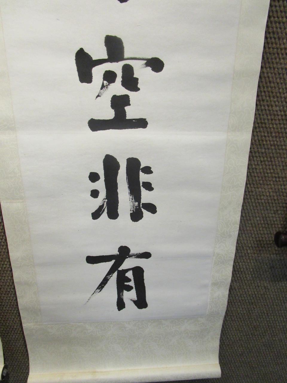 Tan Yankai (1876-1930) Couplet of Calligraphy in Running Script