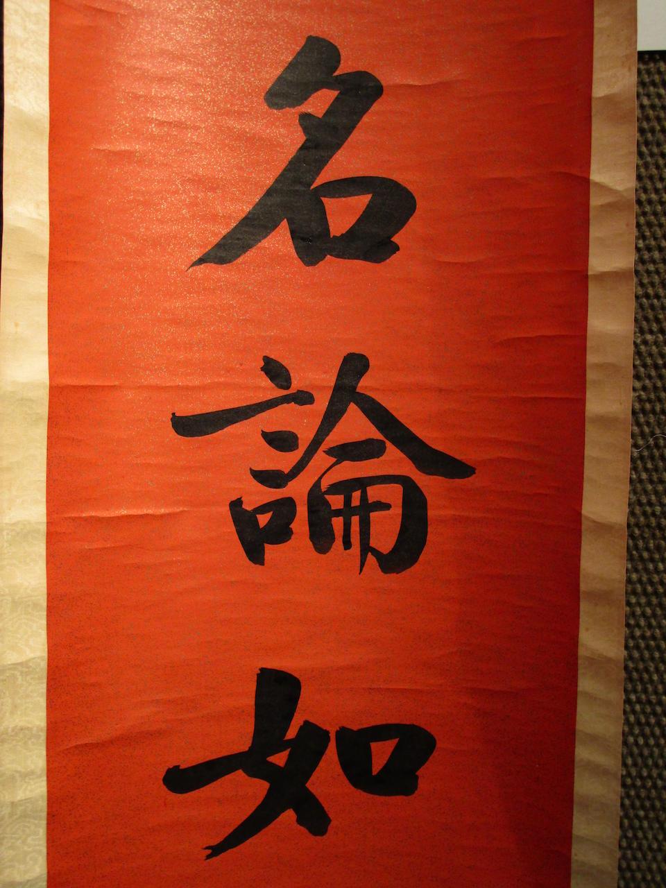Tan Zekai (1889-1948) Couplet of Calligraphy in Standard Script