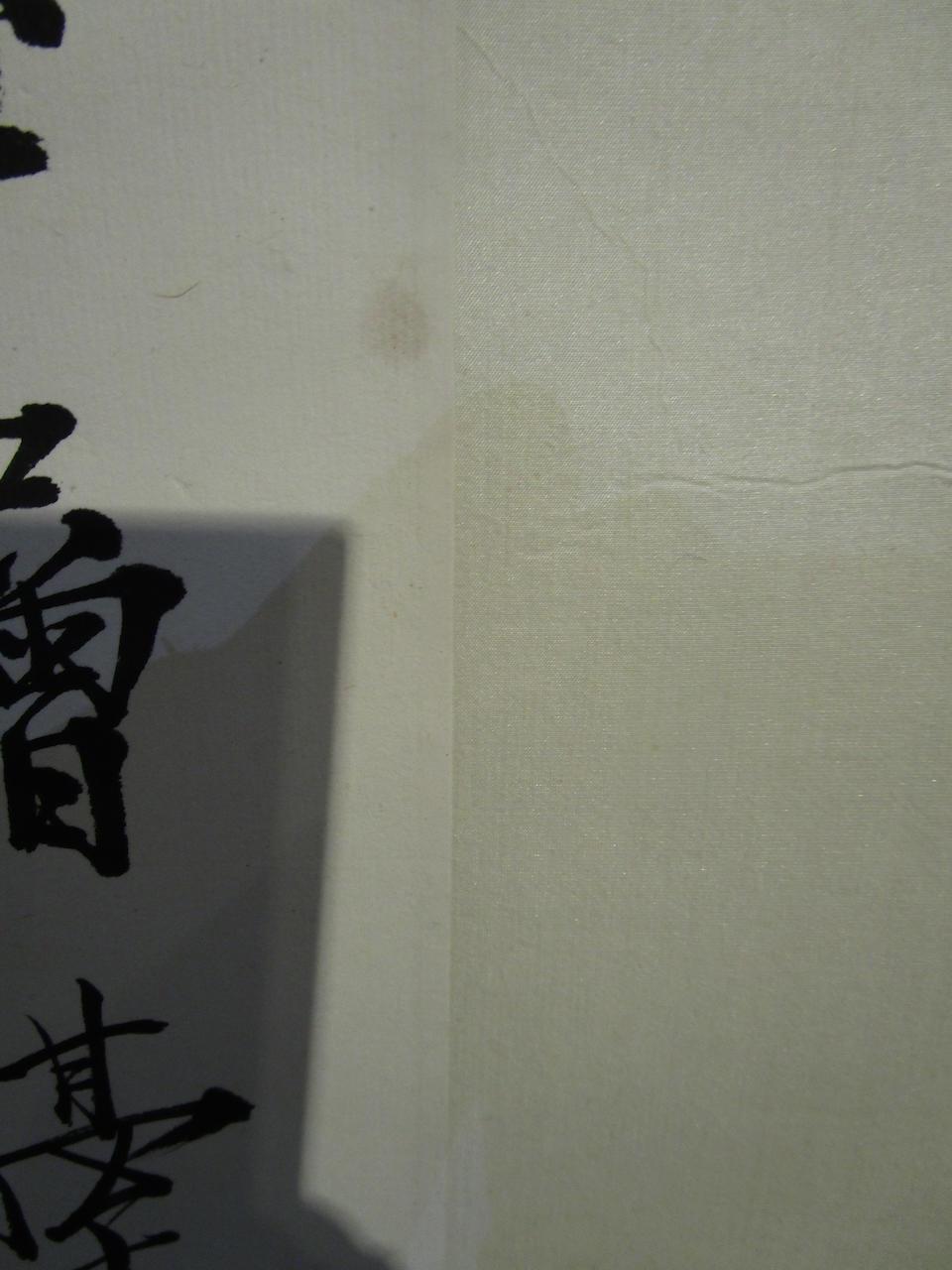 Yuan Kewen (1890-1931) Calligraphy in Standard Script