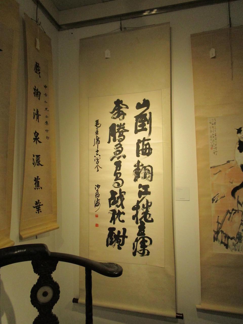 Sha Menghai (1900-1992) Calligraphy in Running Script