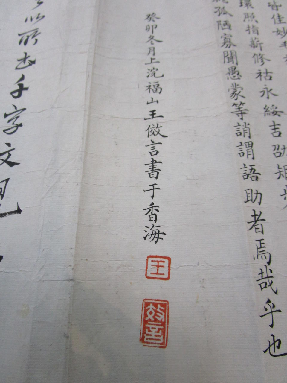Wang Xiaoyan (20th century)  Thousand Character Essay in Standard Script, 1963