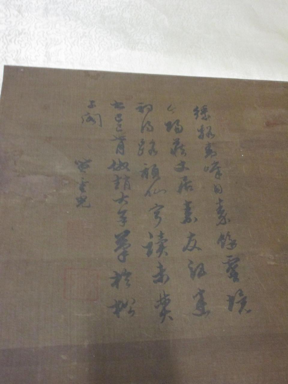 Attributed to Dan Chongguang (1623-1692)  Landscape