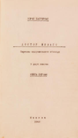 """PASTERNAK, BORIS LEONIDOVICH. 1890-1960.  Typed Manuscript, carbon copy, """"Doktor Zhivago"""" (being volume one only of the entire novel),"""