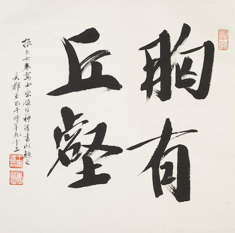 Wang Jiqian (C. C. Wang, 1907-2003)  Calligraphy, 1999