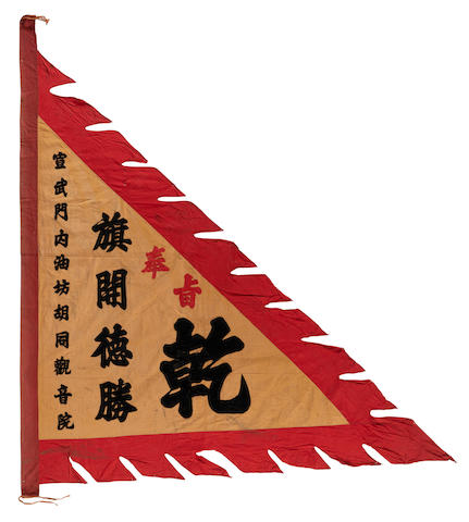 BOXER REBELLION: IMPERIAL CHINESE ARMY BANNERS. [China: c.1900-1901.]