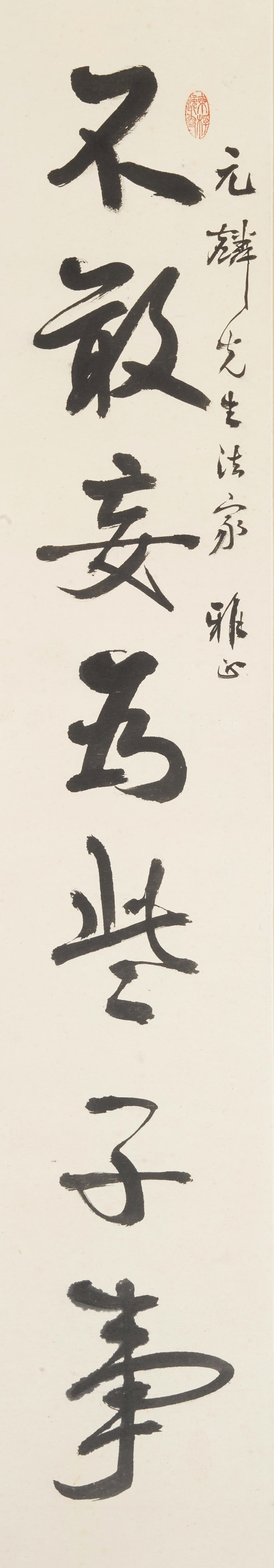 Various Artists (19th/20th century)  Four works of Calligraphy