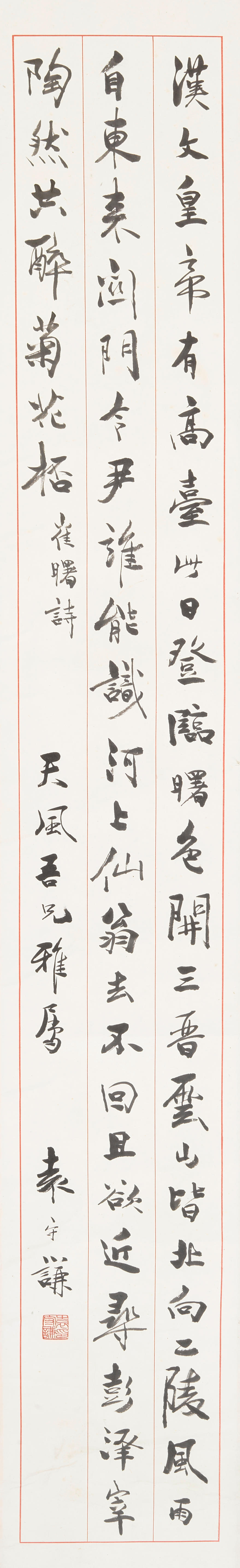 Various Artists (19th/20th century)  Three works of Calligraphy in Running Script