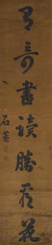 Liu Yong (1719-1804) Calligraphy in Running Script (2)