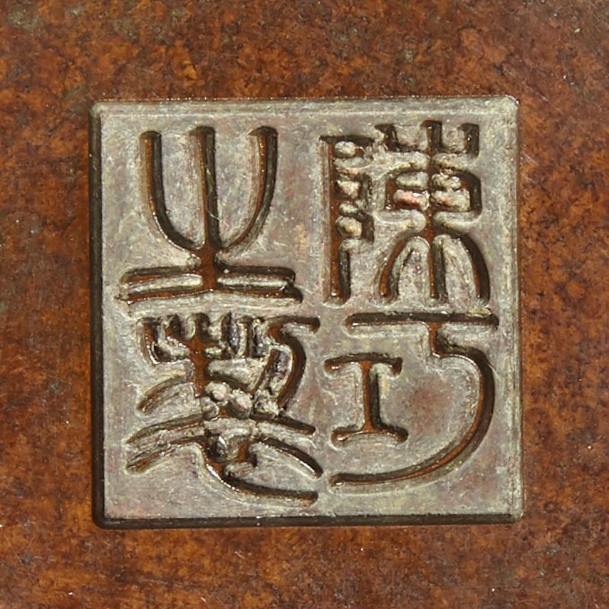 A Rare Small Bronze Incense Burner Chen Qiaoseng zhi mark, probably Ming dynasty
