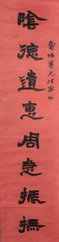 Attributed to Zhao Zhiqian (1829–1884)  Couplet of Calligraphy in Running Script, 1869