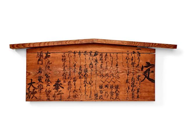 A large kosatsu (signboard proclaiming the prohibition of Chistianity) Edo period (1615-1868), dated 1711