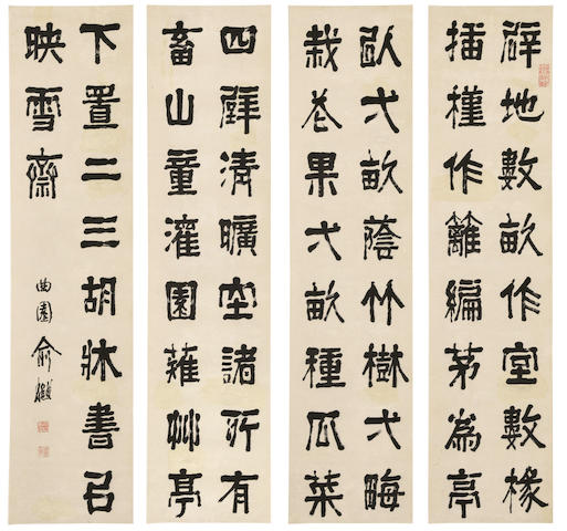 Yu Yue (1821-1906) Calligraphy in Clerical Script (4)